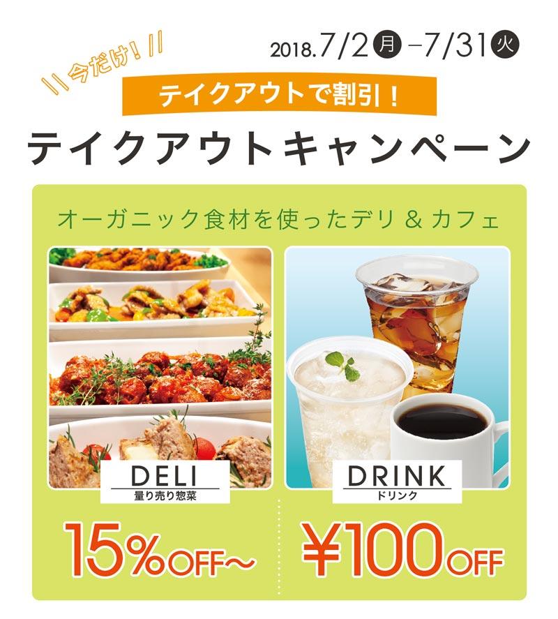 オーガニック惣菜テイクアウトキャンペン実施中