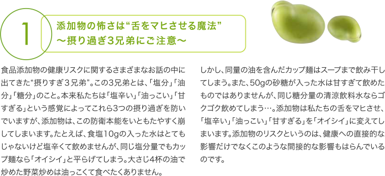 舌を麻痺させる食品添加物